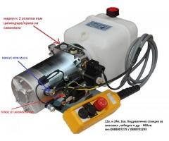 електрически хидравлични  помпи  и цилиндри за самовали